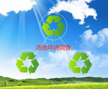 雷竞技app苹果版环境调查